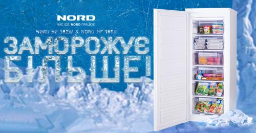 Заморожуйте більше з NORD HF 182 W та NORD HF 155 S!