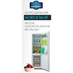 Холодильник NORD B 180 NF: якісне заморожування без льоду!