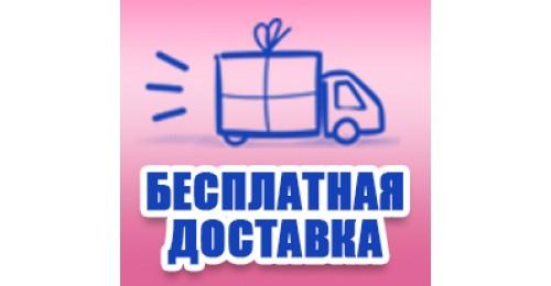 Акція «Безкоштовна доставка!»