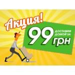 Акция «Доставим домой за 99 грн!»