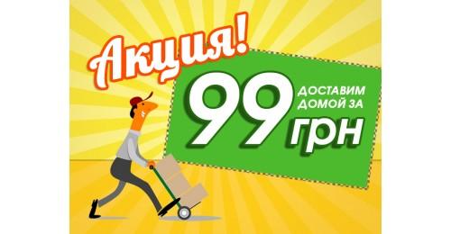 Акція «Доставимо додому за 99 грн!»