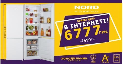 Акція! Краща ціна на холодильник заввишки 1,8 м. в Інтернеті!